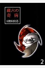 蔵六の奇病 2巻 Kindle版