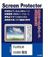 FUJIFILM X100V専用 液晶保護フィルム(反射防止フィルム・ARコート)