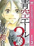 青空エール リマスター版 3 (マーガレットコミックスDIGITAL)