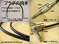 シールド vk1500lhscjmu 15m S-L平 方向性 L平→S ストレート-L平プラグ ケーブル オリジナル オリジナル CAJ カスタムオーディオジャパン ハンドメイド
