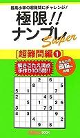 極限!!ナンプレSuper 超難問編〈1〉 (ナンプレガーデンBOOK―ナンプレSuperシリーズ)