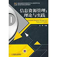 Ministry of Education of management science and engineering disciplines Teaching Steering Committee recommended textbooks Information Resources Management: Theory and Practice(Chinese Edition)