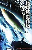 地球移動作戦 (ハヤカワSFシリーズ・Jコレクション)