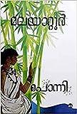 Ponni (Malayalam Edition)