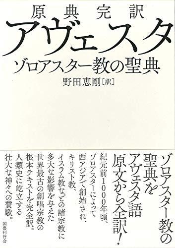 原典完訳 アヴェスタ: ゾロアスター教の聖典