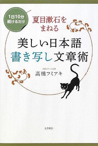 夏目漱石をまねる美しい日本語書き写し文章術