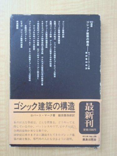 ゴシック建築の構造 (SD選書 (183))