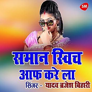 Samaan Switch Off Kare La