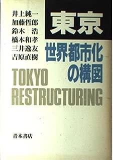 東京 世界都市化の構図