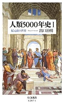 [出口治明]の人類5000年史I ──紀元前の世界 (ちくま新書)