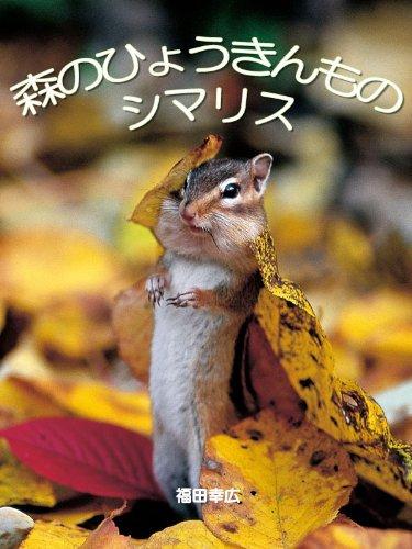 森のひょうきんものシマリス seiseisha mini book series