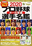 Slugger特別編集 2020 プロ野球オール写真選手名鑑