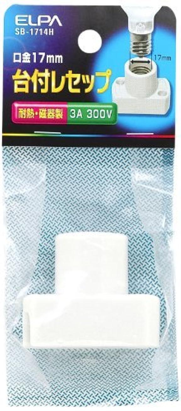 極端な砂の合体(まとめ買い) ELPA 台付レセップ SB-1714H 【×5】