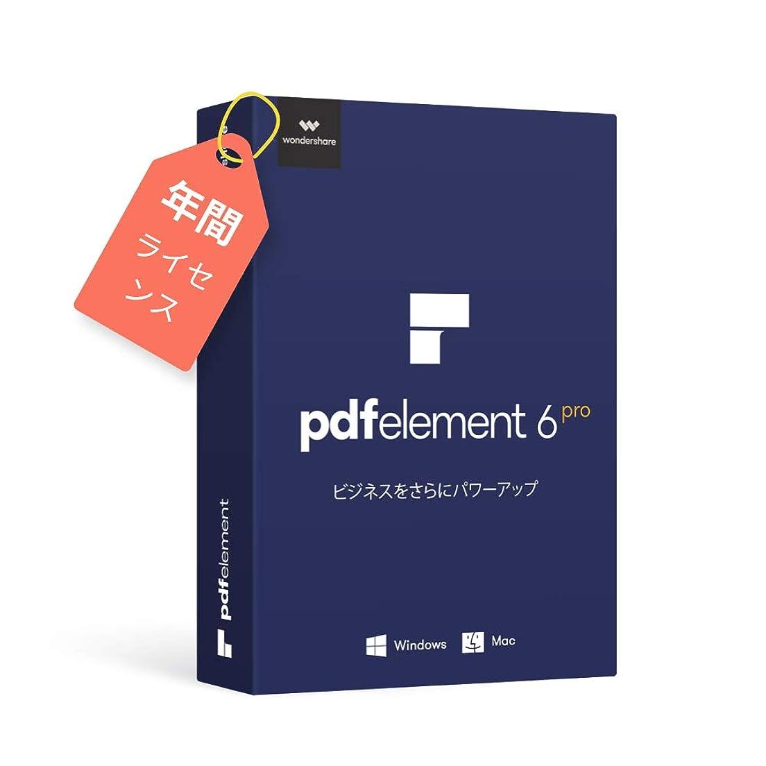 分類結核シチリアWondershare PDFelement 6 Pro 年間ライセンス(Win版)PDF編集 変換 作成ソフト OCR機能|ワンダーシェアー