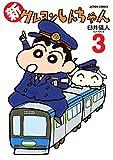 新クレヨンしんちゃん : 3 (アクションコミックス)