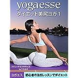 Yogaesse (ヨガエス) ダイエット美尻ヨガ 1 | 初心者のヨガレッスンでダイエット | ストレッチエクササイズ