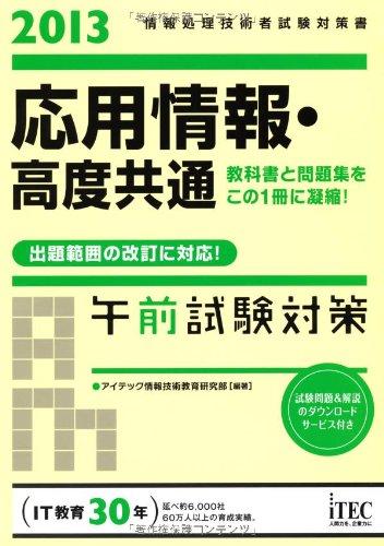 2013 応用情報・高度共通午前試験対策 (情報処理技術者試験対策書)の詳細を見る