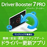Driver Booster 7 PRO 3ライセンス【ドライバー・コンポーネントをワンクリックで高速更新/PC待機中に自動更新/ドライバーのバックアップと復元】|ダウンロード版