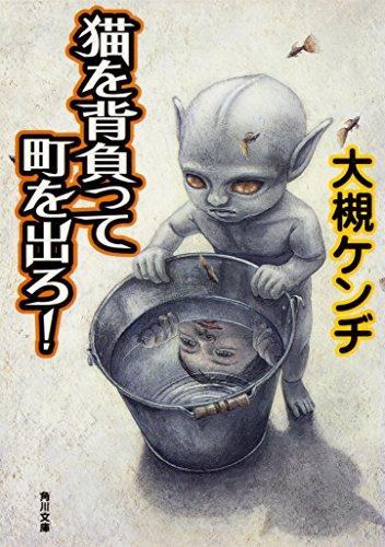猫を背負って町を出ろ! (角川文庫)