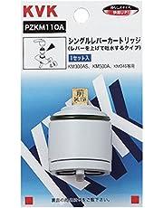 KVK シングルレバーカートリッジ (上げ吐水用) 【PZKM110A】