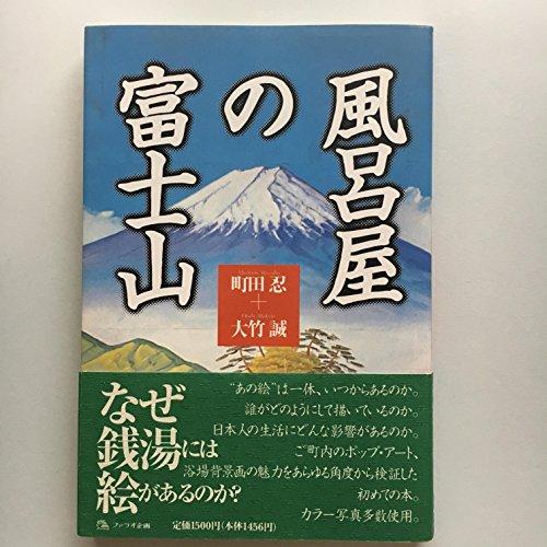 風呂屋の富士山