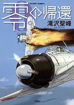 [滝沢聖峰]の零の帰還 (アクションコミックス)