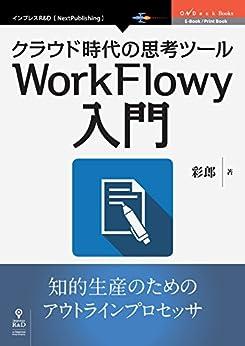 [彩郎]のクラウド時代の思考ツールWorkFlowy入門 (OnDeck Books(NextPublishing))