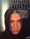 月刊ロッキング・オン・ジャパン2000年5月号 表紙THE YELLOW MONKEY吉井和哉