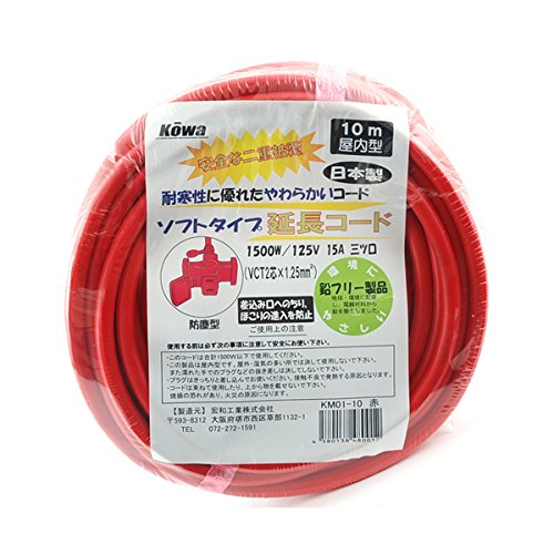 宏和工業 KOWA ソフト延長コード10m KM01-10レッド [0012]