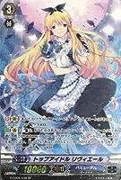 【シングルカード】G-CB05)トップアイドル リヴィエール/バミューダ/SP/G-CB05/S38