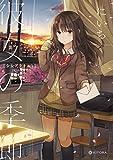 彼女の季節 ―少女アラカルト― (KITORA)