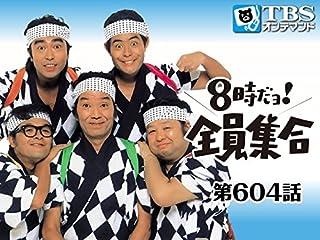 8時だョ!全員集合 #604【TBSオンデマンド】