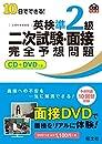 【CD+DVD付】10日でできる! 英検準2級二次試験・面接完全予想問題