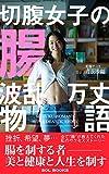 切腹女子の腸波乱万丈物語【読者特典付き】: 腸を制する者 美と健康と人生を制す (SOL BOOKS)