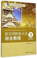 新实用职业日语 综合教程 学生用书 3