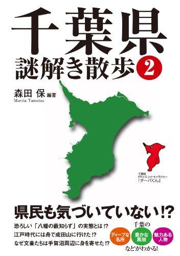千葉県謎解き散歩2 (新人物文庫)