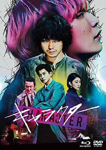 【Amazon.co.jp限定】キャラクター 特装版(Blu-ray&DVD)4枚組 (ビジュアルカード5枚セット付き)