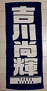ジャイアンツ 吉川尚輝 カラーフェスタオル プロ野球 MLB セ・リーグ...