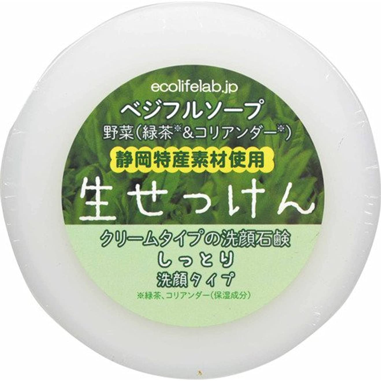 ヒゲクジラ慎重ライトニングベジフルソープ 生せっけん(野菜) しっとり洗顔タイプ 100g