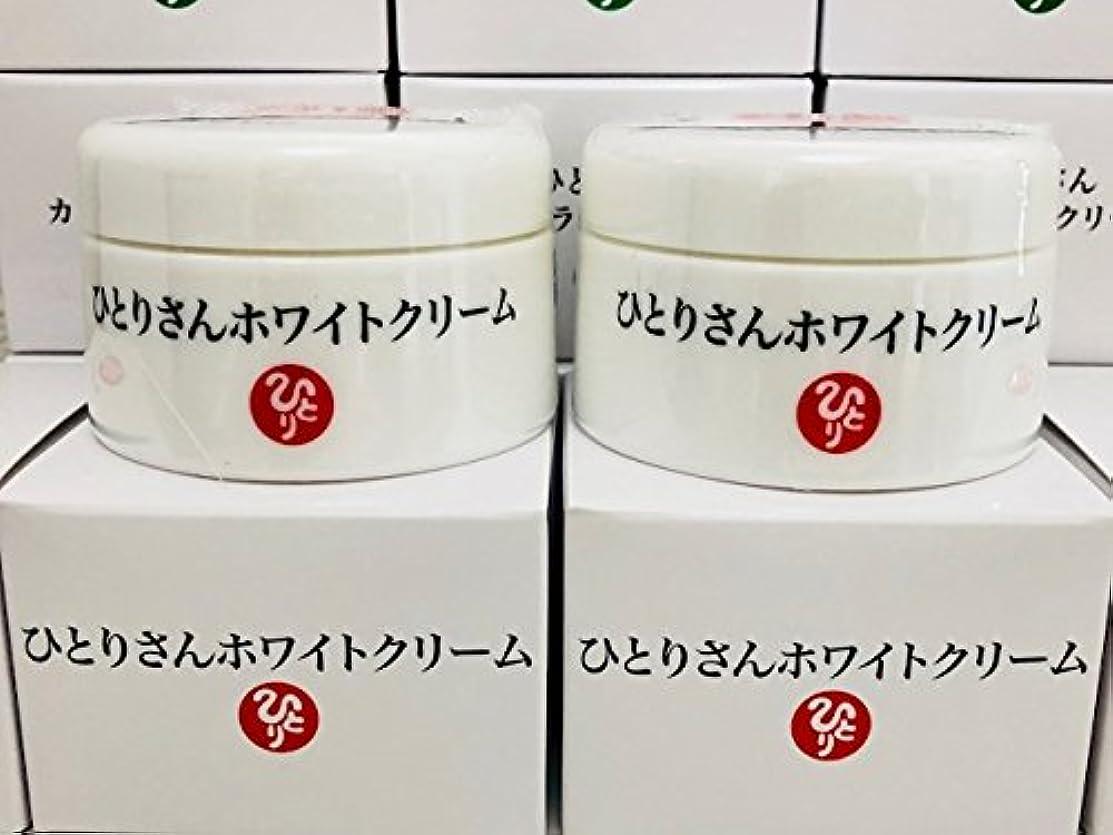 好きである愚かな許容銀座まるかん ひとりさんホワイトクリーム 2個セット 【只今 ひとりさんの詩 ポストカードプレゼント中で~す?】