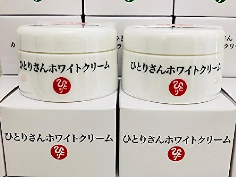 銀座まるかん ひとりさんホワイトクリーム 2個セット 【只今 ひとりさんの詩 ポストカードプレゼント中で~す?】