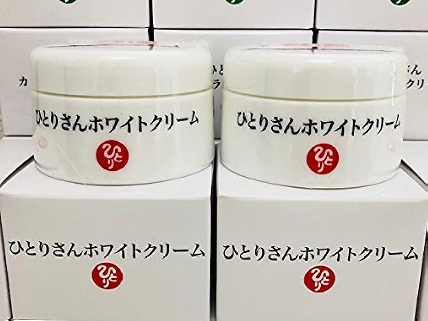 代理店感謝しているカプラー銀座まるかん ひとりさんホワイトクリーム 2個セット 【只今 ひとりさんの詩 ポストカードプレゼント中で~す?】