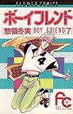 ボーイフレンド(7) (フラワーコミックス)
