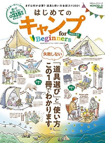 100%ムックシリーズ はじめてのキャンプ for Beginners 2021-22 (100%ムックシリーズ)
