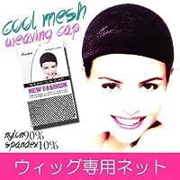 ウィッグ専用ネット【ウェービング キャップ 網ネット カツラ用 ネットWEAVING CAP】