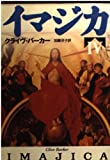 イマジカ〈4〉 (扶桑社ミステリー)