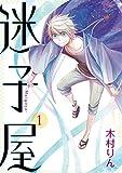 迷子屋 1巻 (デジタル版Gファンタジーコミックス)