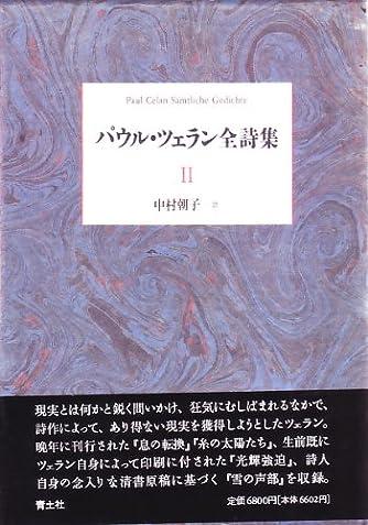 パウル・ツェラン全詩集〈2〉