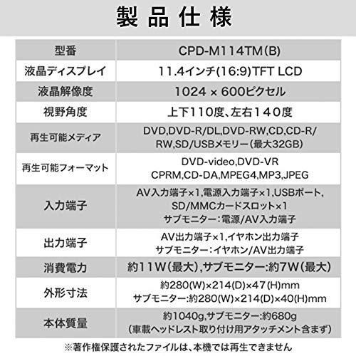 YAMAZEN(山善)『11.4インチヘッドレストDVDツインモニター(CPD-M114TM)』