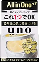 クリーム パーフェク ション uno バイタル 【口コミ・評価】ウーノ バイタルクリームパーフェクションは市販とは思えないレベルの高さ